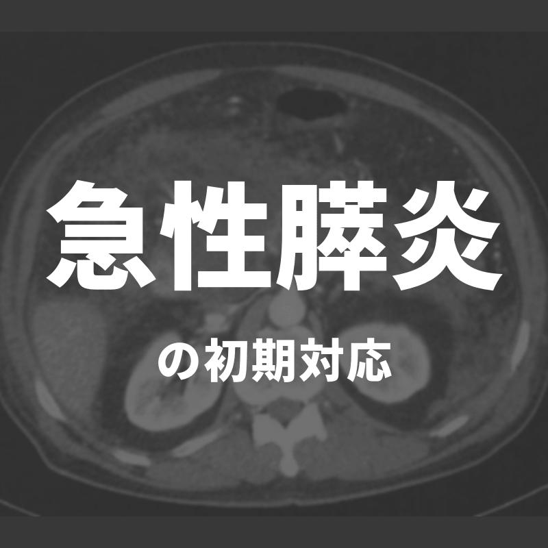 急性膵炎の初期対応