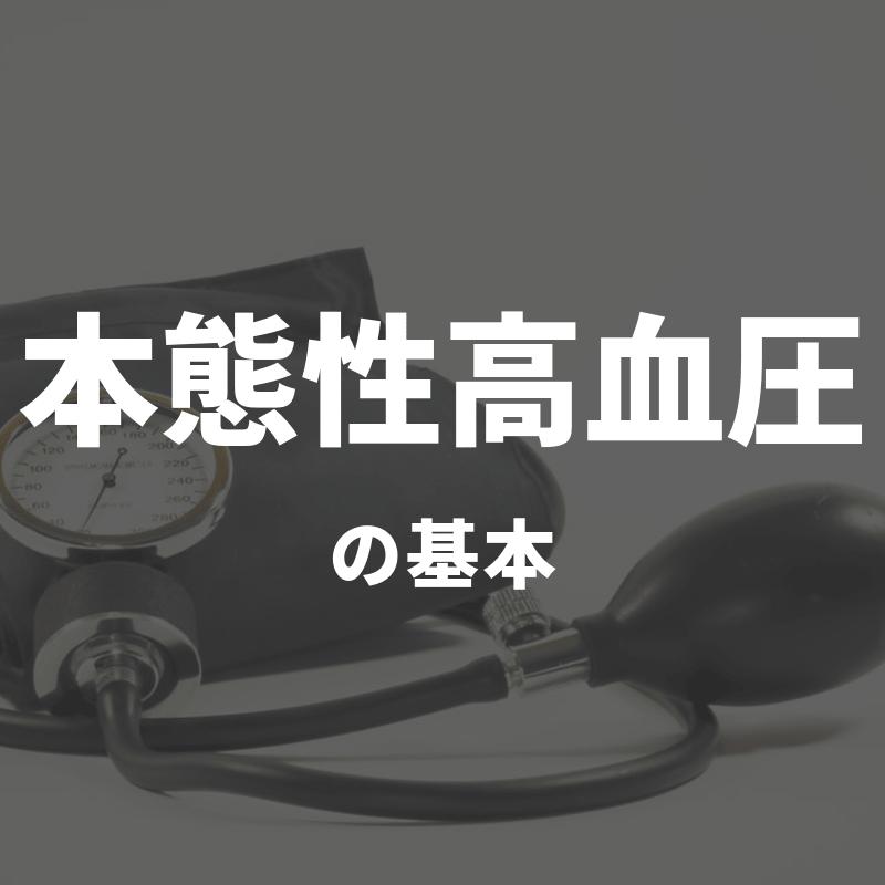 本態性高血圧症の基本