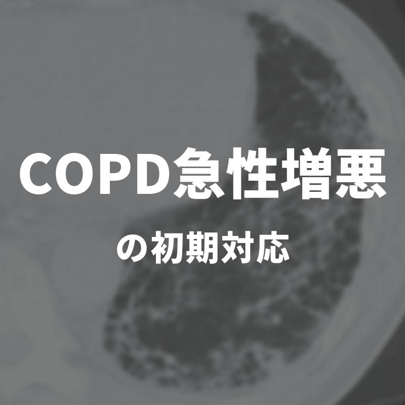 COPD急性増悪の初期対応